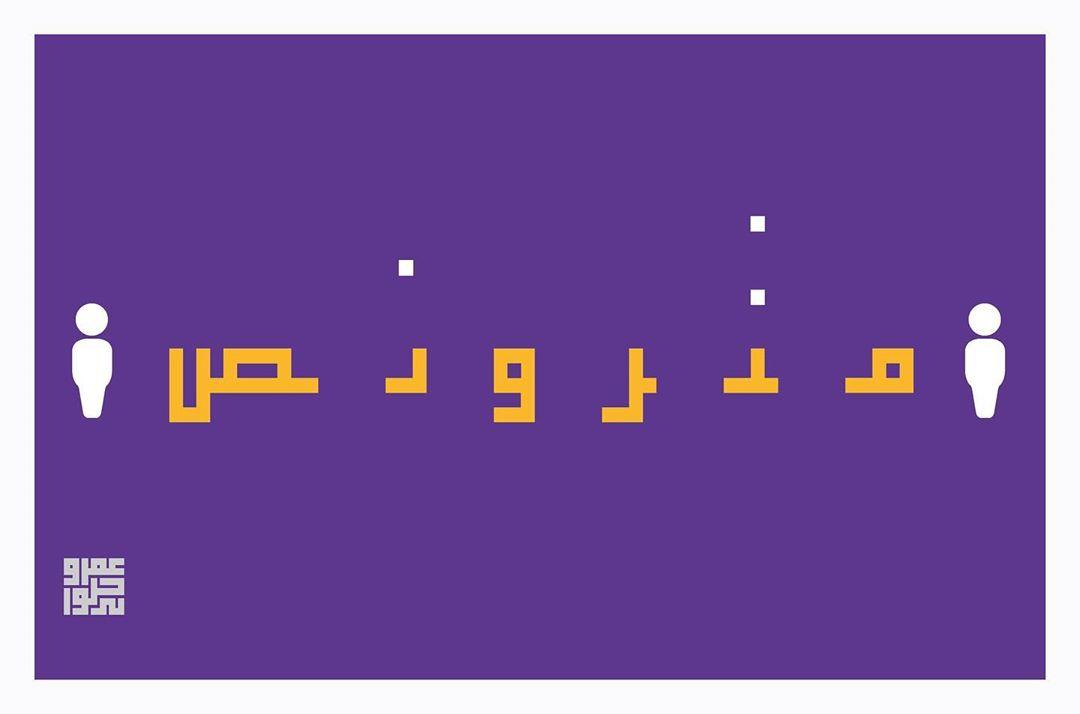 Khat Diwani Ajhalawani/Amr تصميمي بالخط الكوفي المربع  لعبارة #متر_ونص لتجسيد #التباعد_الإجتماعي   … 30