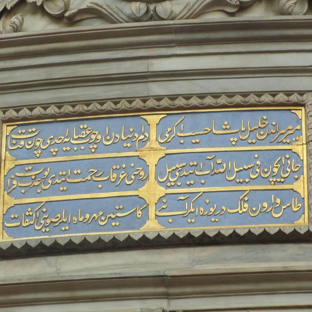 Khat Diwani Ajhalawani/Amr #خط_التعليق يزين جدران السبيل  #القاهرة  #الخط_العربي... 37 1