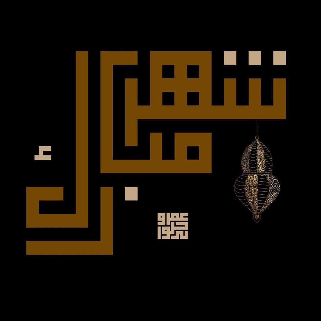 Khat Diwani Ajhalawani/Amr كل رمضان وأنتم إلى الله أقرب #رمضان… 92
