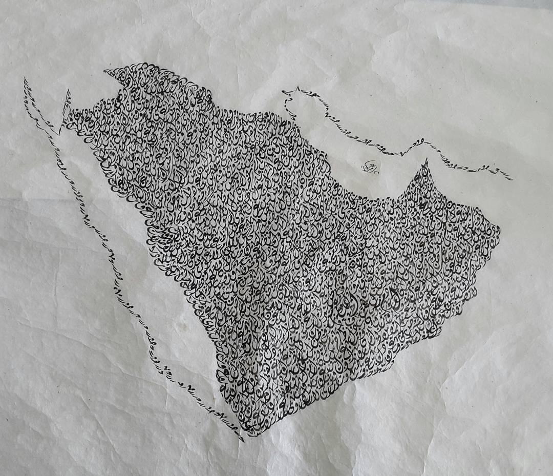 """Khat Diwani Ajhalawani/Amr لوحة """"وطن واحد"""" التي أهديتها لصاحب السمو الملكي الأمير محمد بن نواف بن عبدالعزيز… 113"""