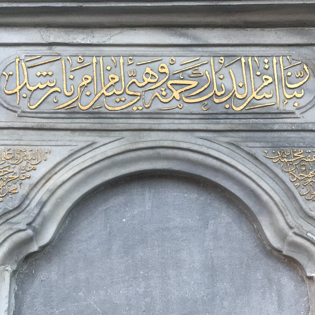 Khat Diwani Ajhalawani/Amr من يعرف هذا المكان ؟  Bu yer kim biliyor?... 467 7