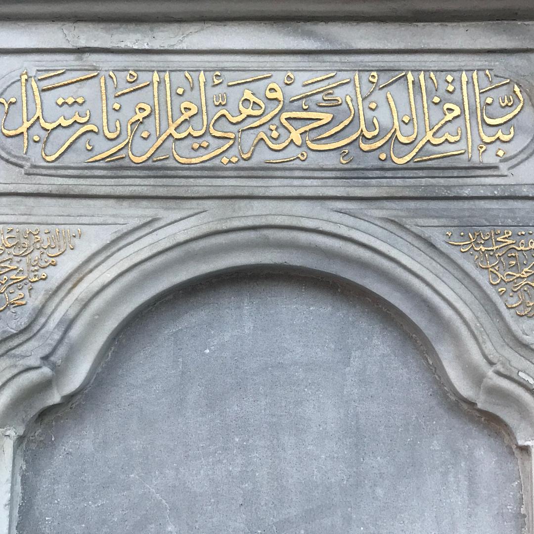 Khat Diwani Ajhalawani/Amr من يعرف هذا المكان ؟  Bu yer kim biliyor?... 467 8