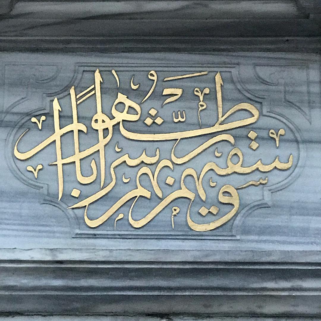Khat Diwani Ajhalawani/Amr من يعرف هذا المكان ؟  Bu yer kim biliyor?... 467 5