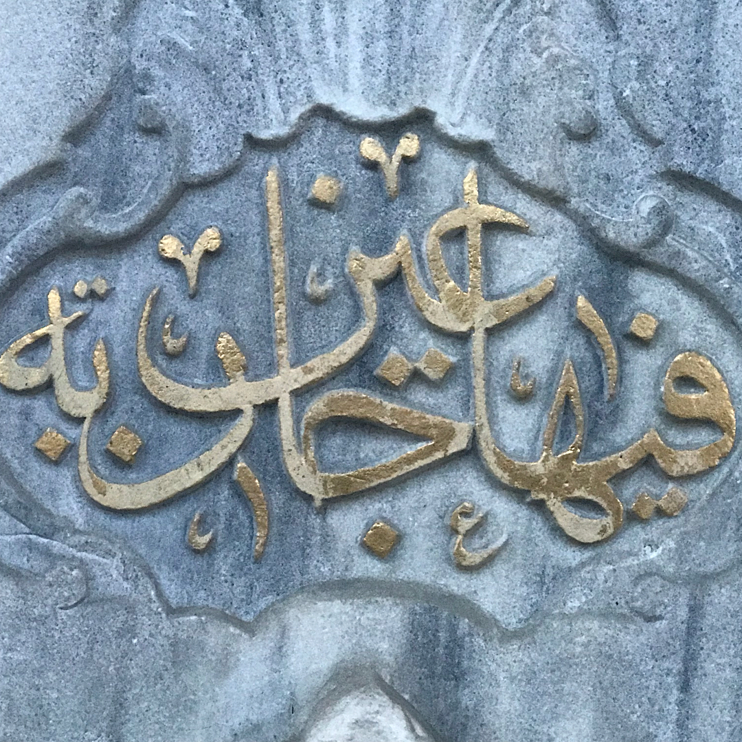 Khat Diwani Ajhalawani/Amr من يعرف هذا المكان ؟  Bu yer kim biliyor?... 467 6