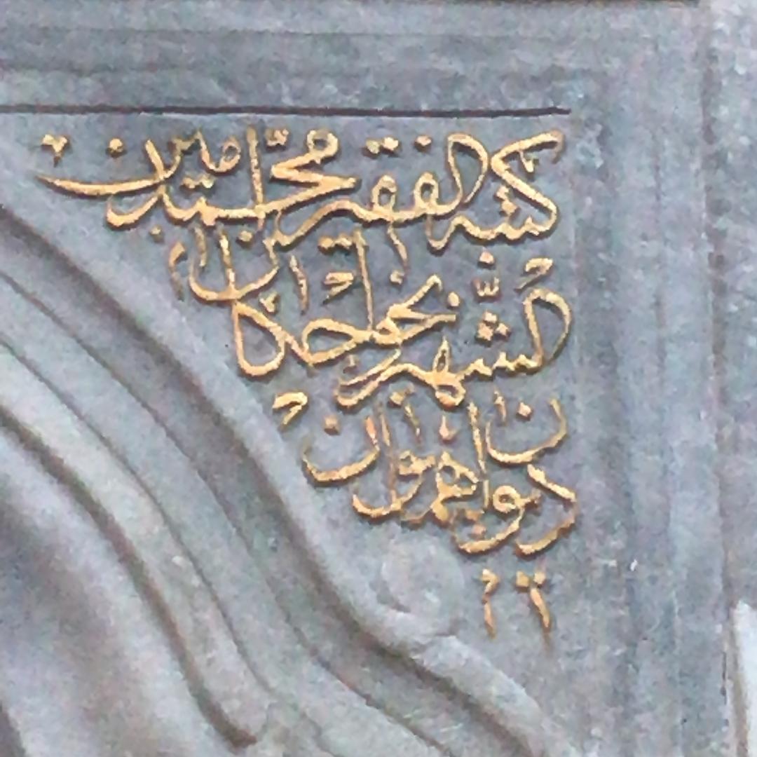 Khat Diwani Ajhalawani/Amr من يعرف هذا المكان ؟  Bu yer kim biliyor?... 467 2