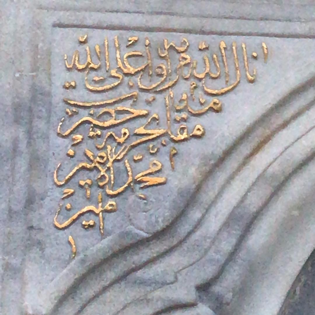 Khat Diwani Ajhalawani/Amr من يعرف هذا المكان ؟  Bu yer kim biliyor?… 467