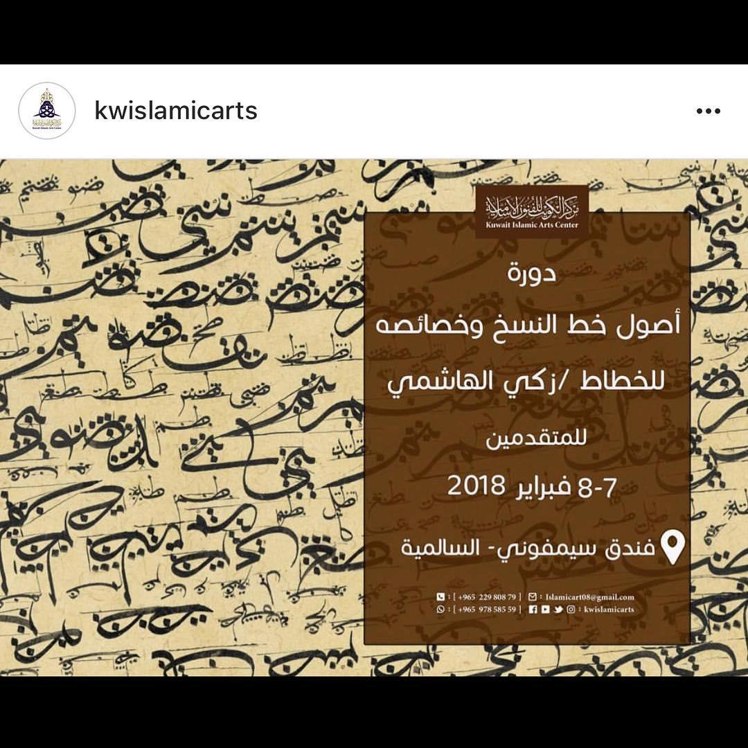 Khat Diwani Ajhalawani/Amr @kwislamicarts… 425