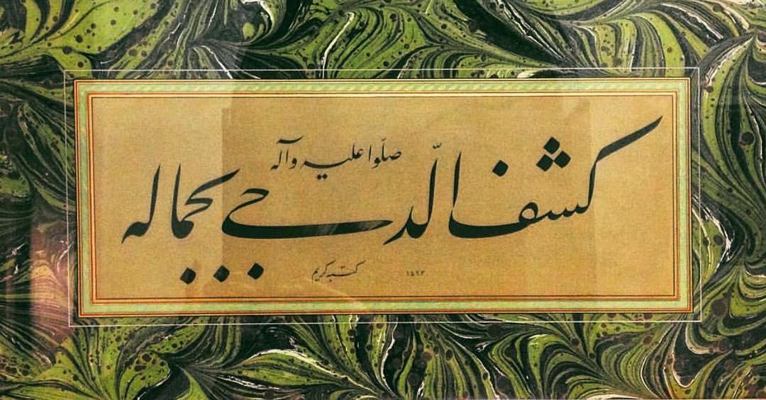 Professional Calligrapher Bijar Arbilly Calligraphy  احدي لوحاتي القدي من اقتناء الاخ ابراهيم يغت#التذهيب #الابرو #الورق #اللوحة #الث… 118