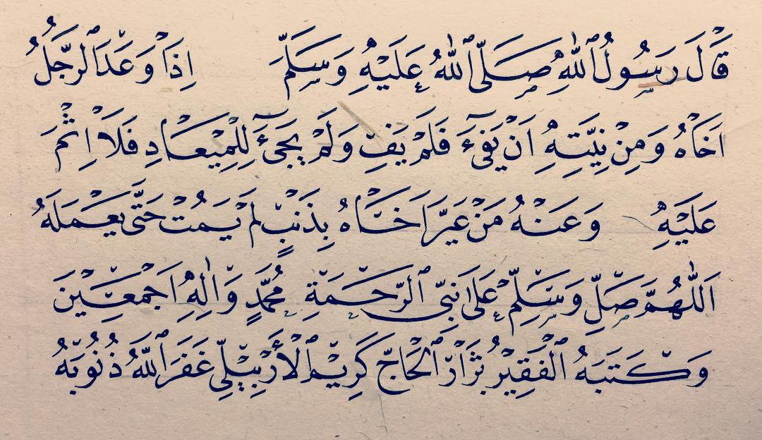 Professional Calligrapher Bijar Arbilly Calligraphy  #اربيلي #اربيل #دبي #الالوان #الخط #الفن #النسخ #الحديث #الشريف#نورنبيرغ #الخطاط... 159 1