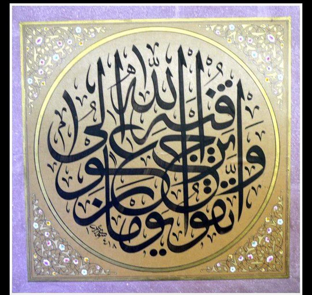 Professional Calligrapher Bijar Arbilly Calligraphy  #الزخرفة #الفن #الخطاط #istanbul #dubai #art #color #kunst #kuwait #nuremberg #g… 121