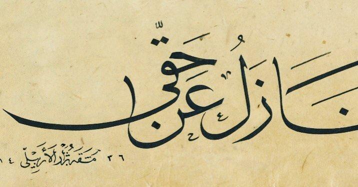 Professional Calligrapher Bijar Arbilly Calligraphy  #الكويت #جبران #اربيلي #calligraphyart #istanbul #فن #الخط#islamicarts #dubai #p… 112