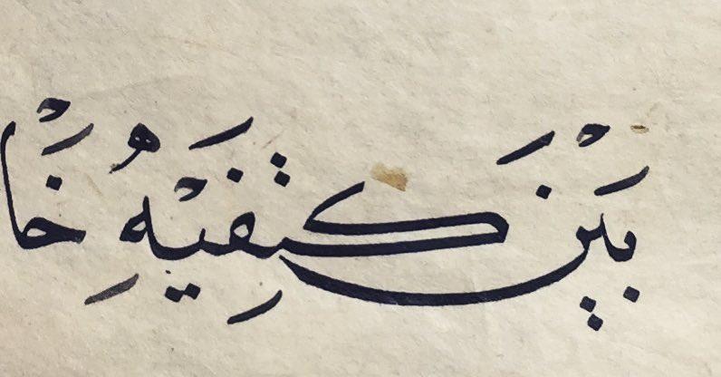 Professional Calligrapher Bijar Arbilly Calligraphy  #بين كتفيه…#wunderschöner #islamicarts #arbilly #arbil #nürnberg berlin#kunst … 137