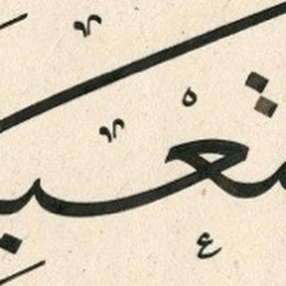 Professional Calligrapher Bijar Arbilly Calligraphy  جزء من اللوحة.. #handwerk #papier #kalligraphie #kunst #خوشنوسی #الخطاط #هنر #ال… 80