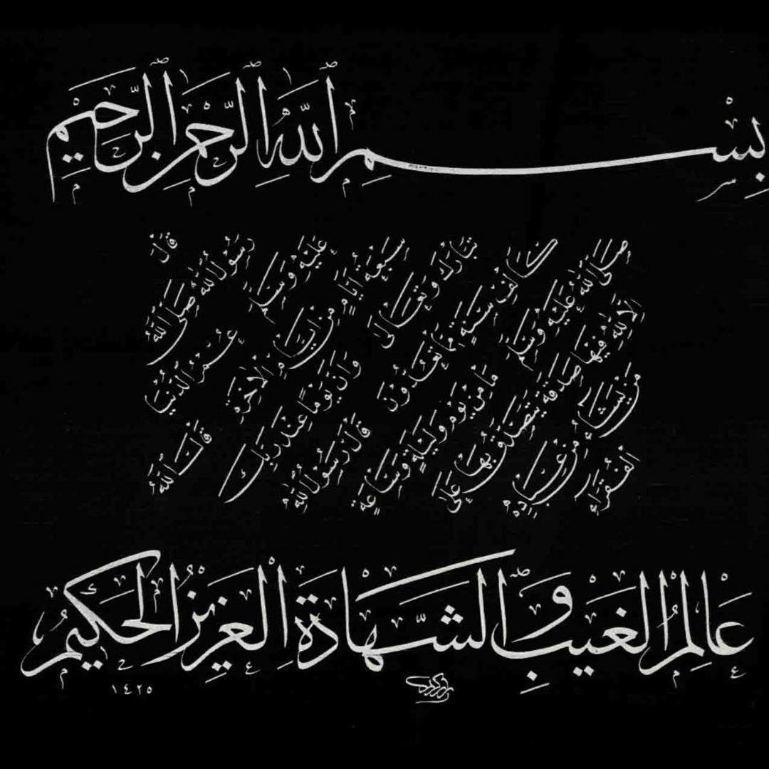 Professional Calligrapher Bijar Arbilly Calligraphy  #خوشنوسی #islamicarts #الخط_العربي #الخط#germany #berlin #nuremberg #الخطاط ا#ال… 68