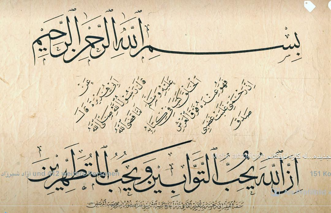 Professional Calligrapher Bijar Arbilly Calligraphy  قطعة الثلث والنسخ …. #islamicarts #istanbul #calligraphy #color #اربيلي #الخط … 146