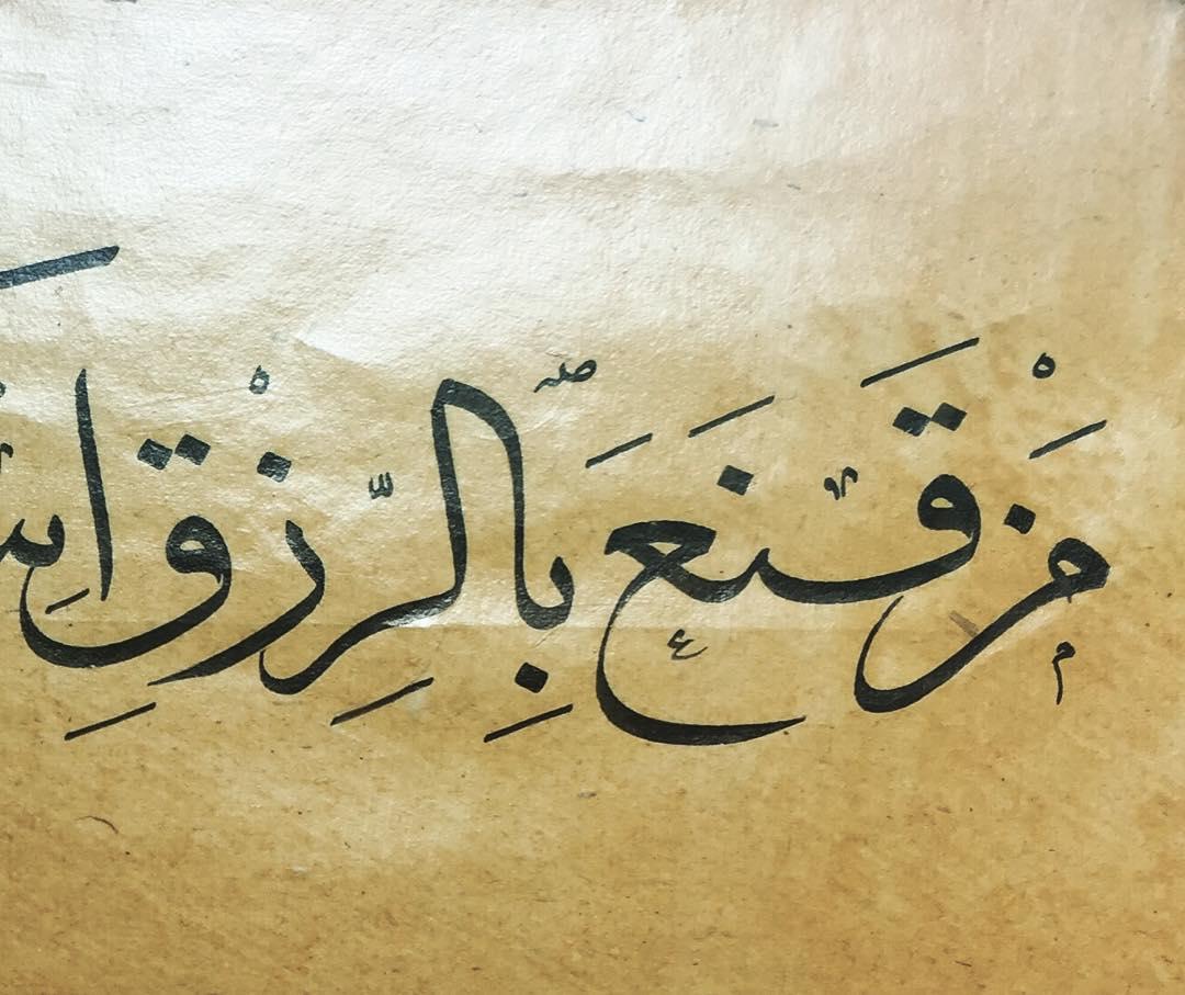 Professional Calligrapher Bijar Arbilly Calligraphy  من قنع بالرزق استغني…#wunderschöner #islamicarts #arbilly #arbil #nürnberg #is… 156