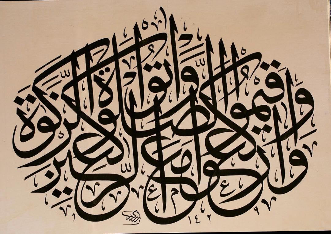 Professional Calligrapher Bijar Arbilly Calligraphy  واقيموا الصلوة واتوا الزكوة..#جلي #الثلث#التذهيب #التشكيلي #ebru #ink #papier #ف… 245