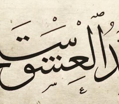 Professional Calligrapher Bijar Arbilly Calligraphy  #ausstellung #handwerk #calligraphyart #calligraphy #islamicarts #dubai #berlin ... 127 1