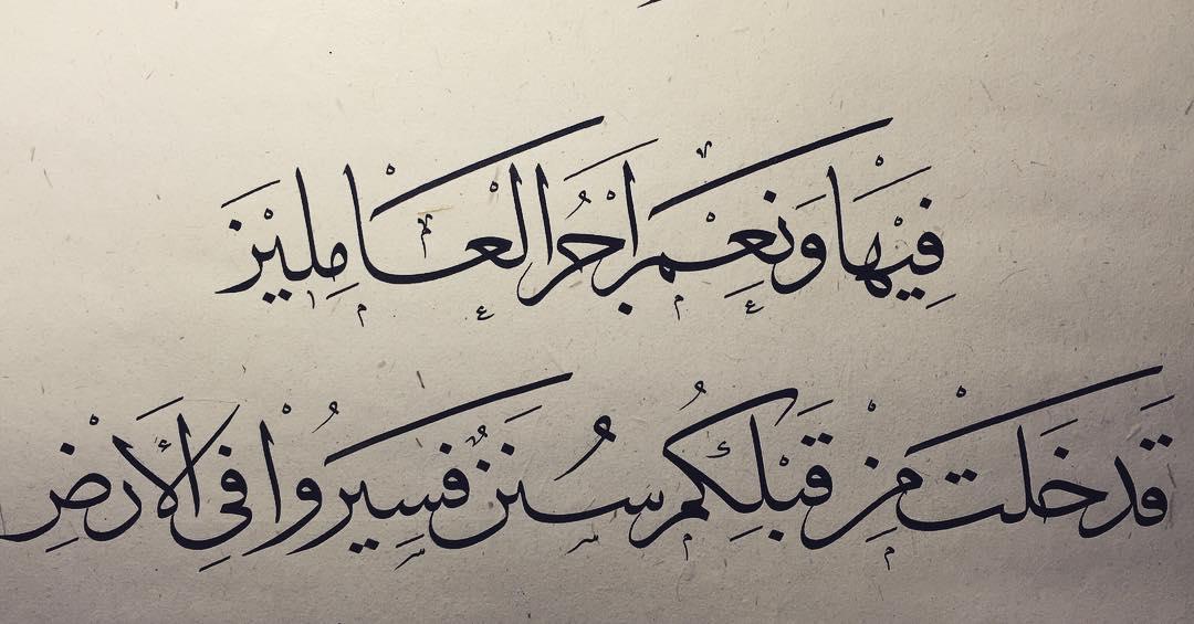 Professional Calligrapher Bijar Arbilly Calligraphy  #islamicart #nürnberg #berlin #kunst #kultur #islamicart #calligraphy #dubai #ku… 144