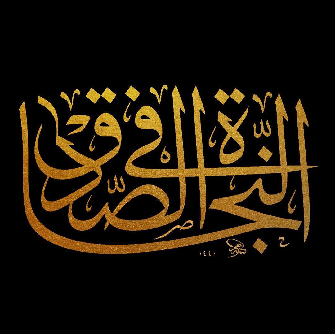 Thuluth Arabic Calligraphy Omeryildizbursa Necat.  #celisülüs #celisulus #hataanatı #hatsanati #islamicart… 382