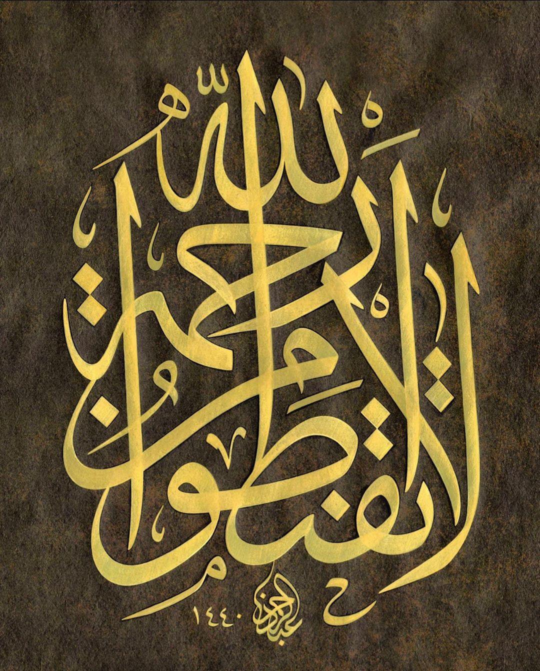 Work Calligraphy لَا تَقْنَطُوا مِن رَّحْمَةِ اللَّهِ  Allah'ın rahmetinden ümit kesmeyin (Zümer…- Abdurrahman Depeler