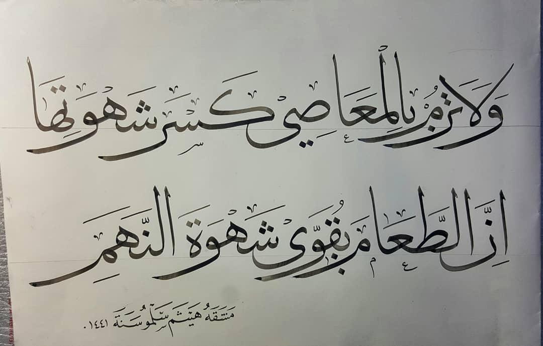 Works Calligraphy Haythamsalmo بعد المشق مباشر… 145
