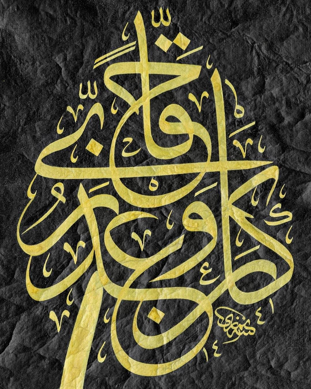 al kattat احمدعلی نمازی  . . . . . . . . . . .#islamic #arabicart #bismillahirrahmanirrahim #islamicart #… 670