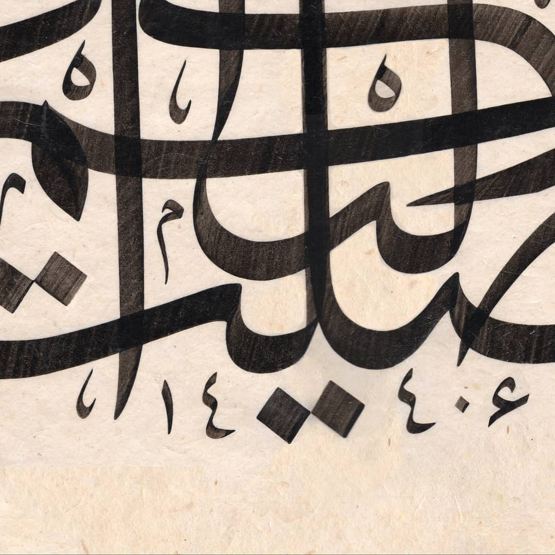 khat/hat/kat Tsulust/Thuluth Ali Mu'tamar … 40