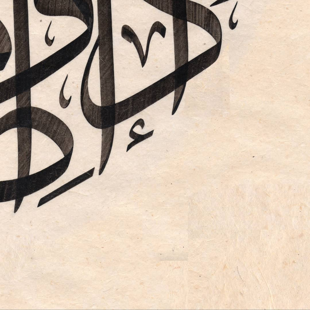 khat/hat/kat Tsulust/Thuluth Ali Mu'tamar … 42
