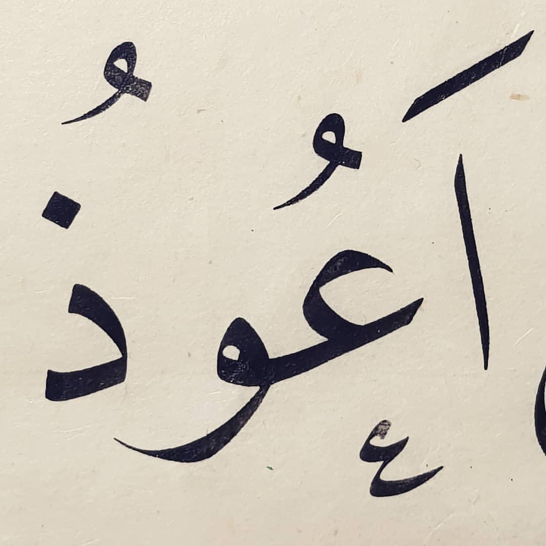 Download karya Kaligrafi Naskhi الخطاط @sirwanbarznji . . . . . . . . . . . . . . #خط #خط_النسخ #خطاطين_الإنستقر…-naskhcalligraphy