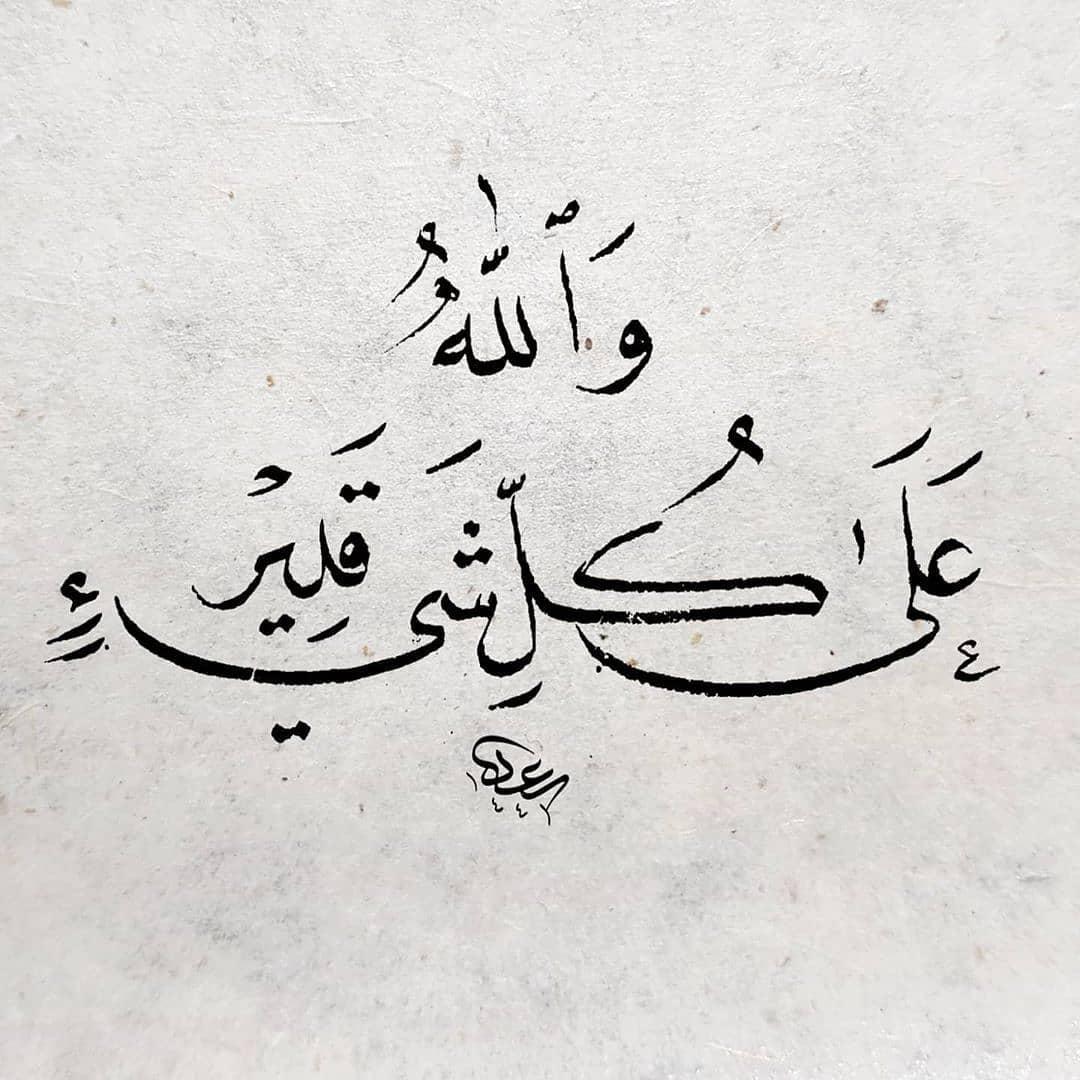 Download karya Kaligrafi Naskhi الخطاط @s3d.calligraphy . . . . . . . . . . . . . . . #خط #خط_النسخ #خطاطين_الإن…-naskhcalligraphy
