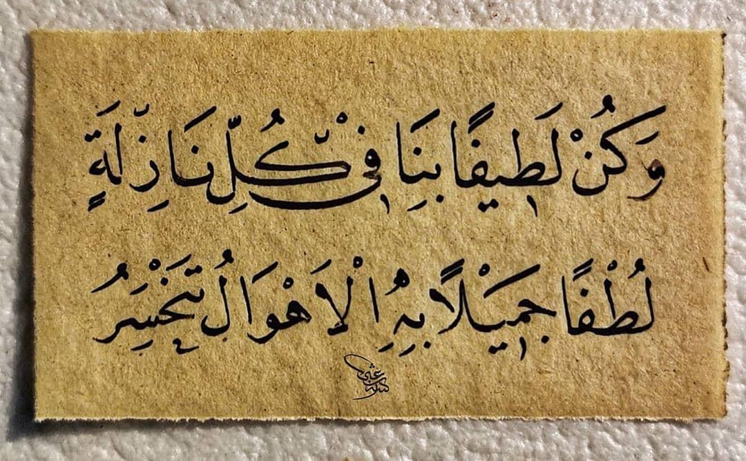Download karya Kaligrafi Naskhi الخطاط @hssn.art . . . . . . . . . . . . . . . . #خط #خط_النسخ #خطاطين_الإنستقرا…-naskhcalligraphy