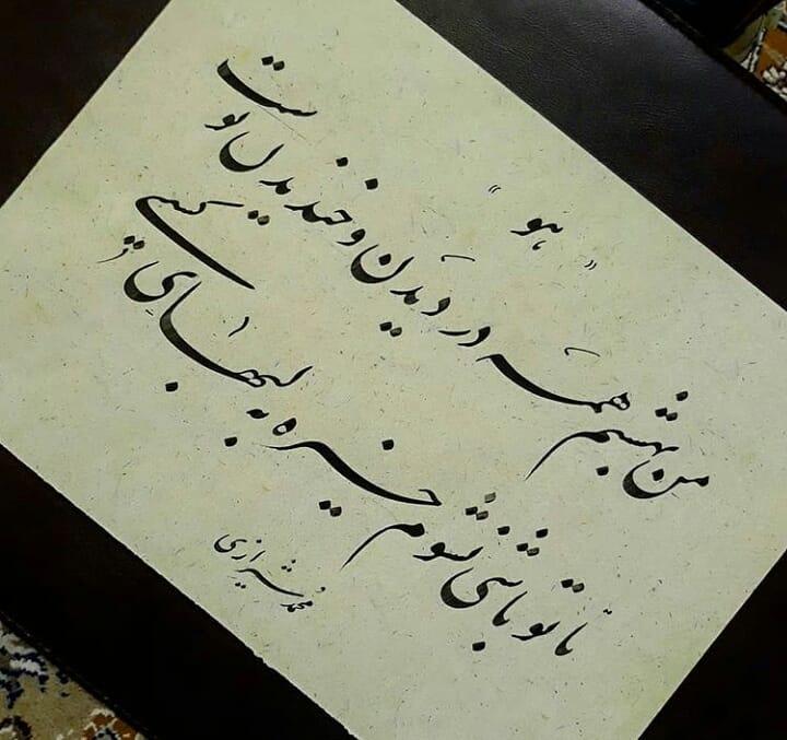 Farisi/Nasta'liq khatestan  ** #خطستان  @khatestan #خط_خودکاری#خط_خودکاری_نوین#خطاطی_باخودکار#خوشنویسی_باخو… 129