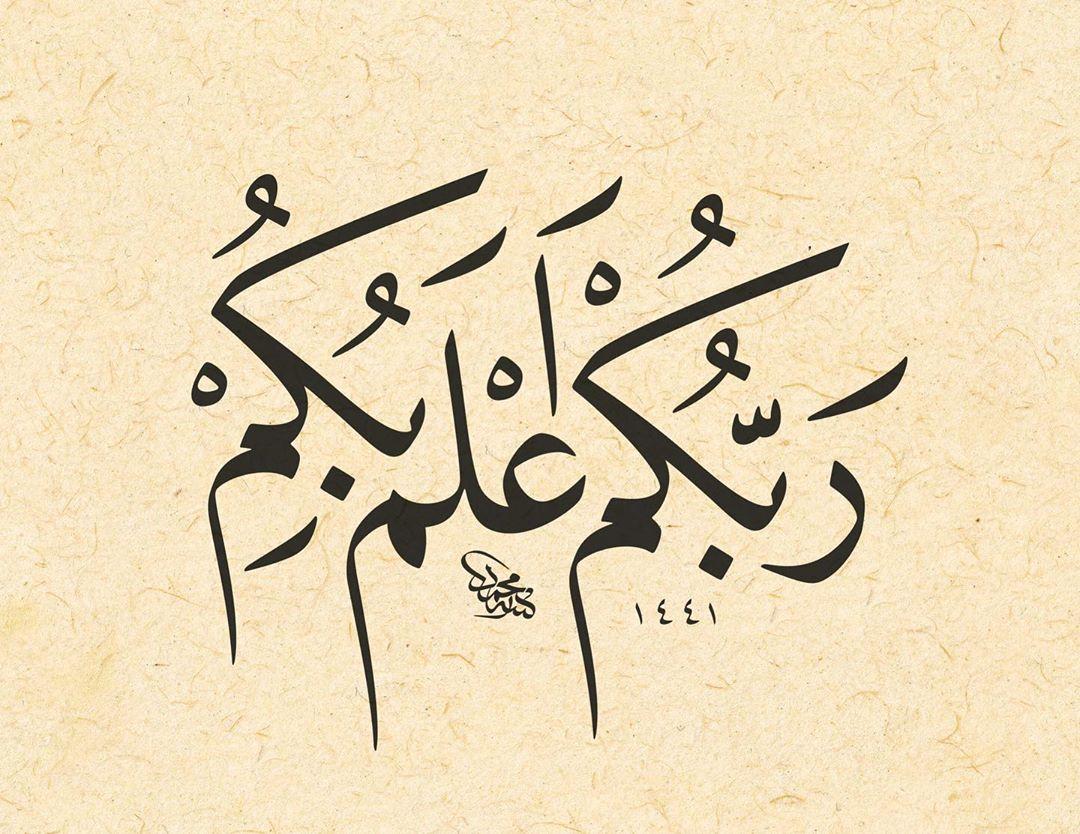 Donwload Photo Kaligrafi Rabbukum a'lemu bikum / Sizi en iyi bilen Rabb'inizdir. (İsrâ: 54)…- Mhmd Ozcay