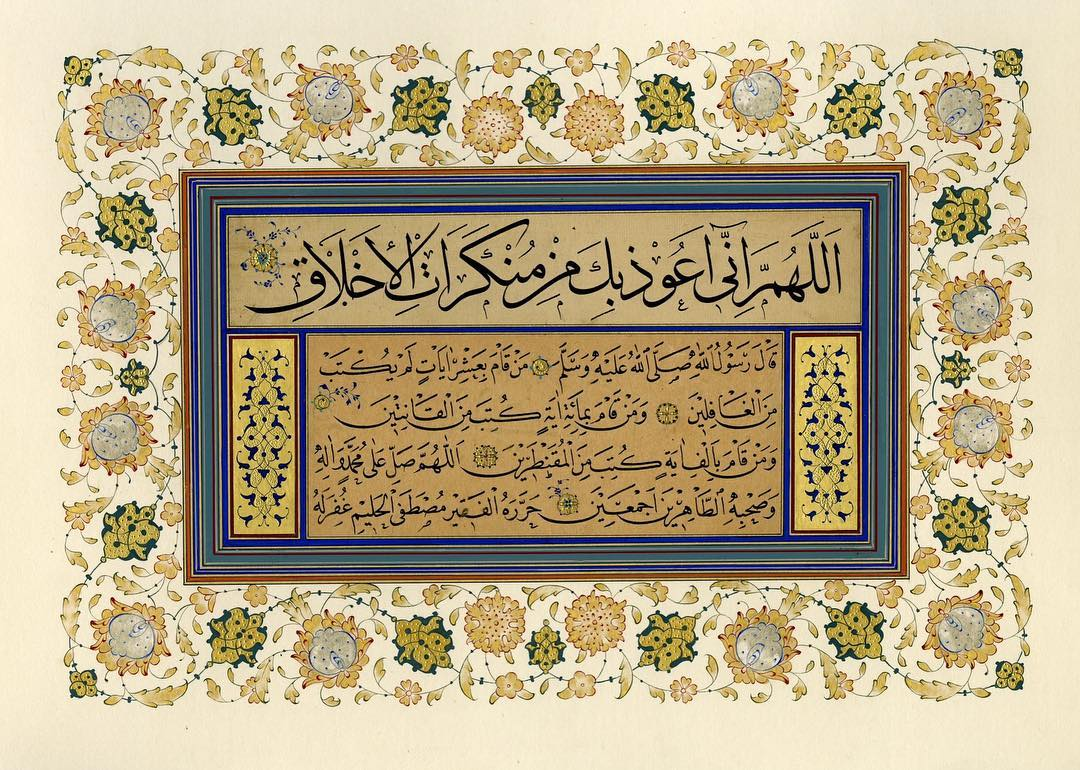 Apk Website For Arabic Calligraphy – اللَّهمَّ إِنِّي أَعُوذُ بِكَ مِن منْكَرَاتِ الأَخلاقِ قال رسول الله صلى الله … 498