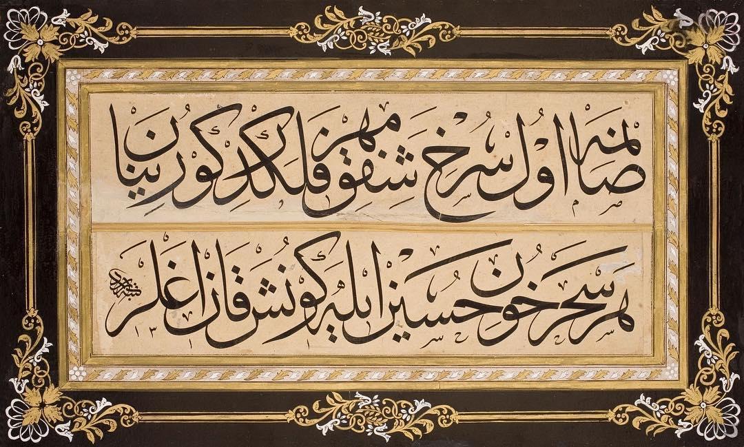 Apk Website For Arabic Calligraphy – صانمه اول سرخ شفق مهر فلكدر كورينان هر سحر خون حسين إيله كونش قان اغلر Sanma o… 472