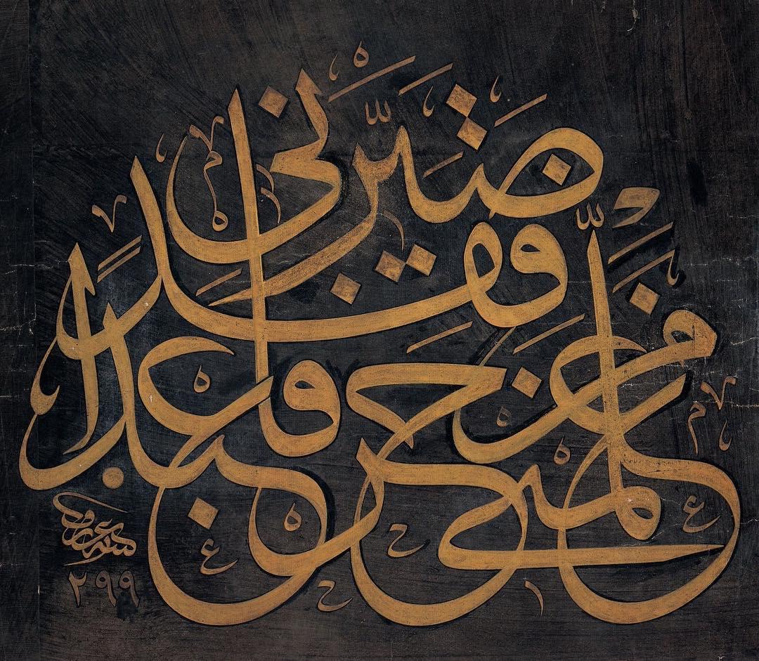 Apk Website For Arabic Calligraphy – قال علي كرم الله وجهه: من علمني حرفاً فقد صيرني عبداً Hz. Ali (r.a) dedi ki: B… 687