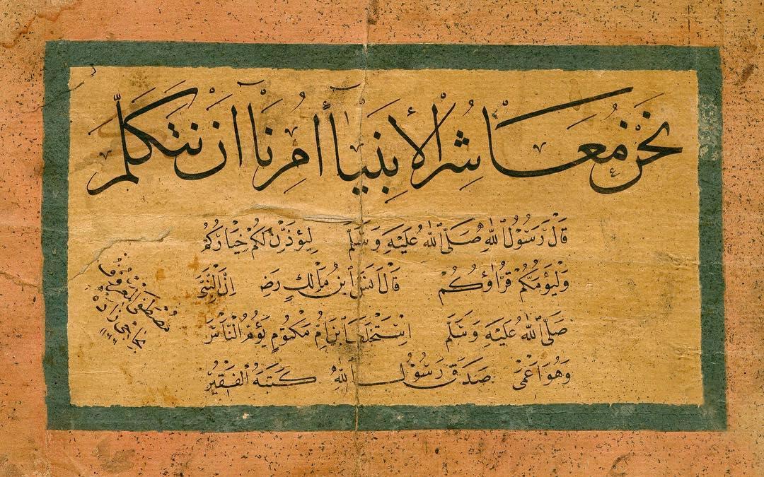 Apk Website For Arabic Calligraphy – نحن معاشر الأنبياء أمرنا ان نتكلم (الناس على قدر عقولهم) Rasûlullâh (s.a.v) bu… 417