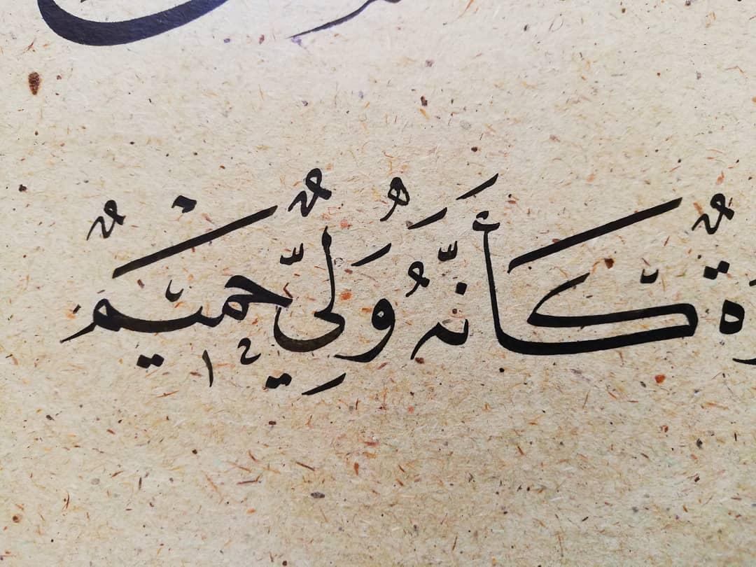 Arabic Calligraphy by Maulay Abdur Rahman  تفاصيل… 389