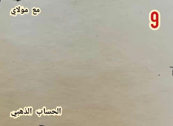 Arabic Calligraphy by Maulay Abdur Rahman  حرف الراء في خط النسخ بطريقة (( الحساب الذهبي للحرف العربي))… 225