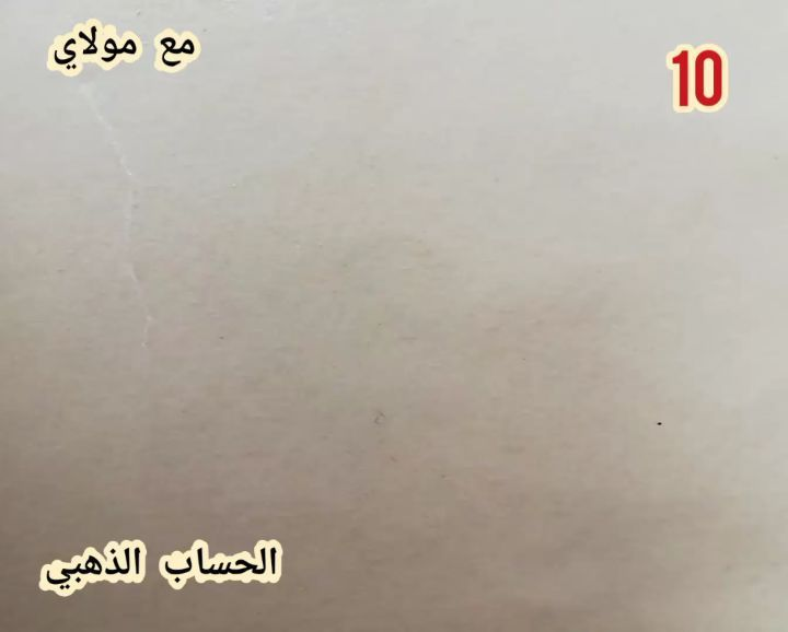 Arabic Calligraphy by Maulay Abdur Rahman  حرف السين في خط النسخ بطريقة : (( الحساب الذهبي للحرف العربي))… 389
