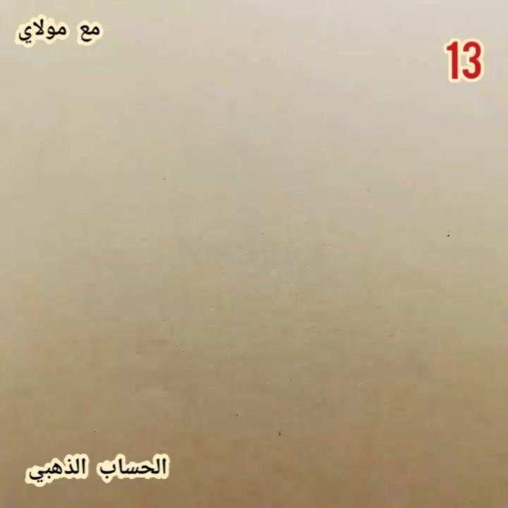 Arabic Calligraphy by Maulay Abdur Rahman  حرف الطاء في خط النسخ بطريقة ((الحساب الذهبي للحرف العربي))… 413