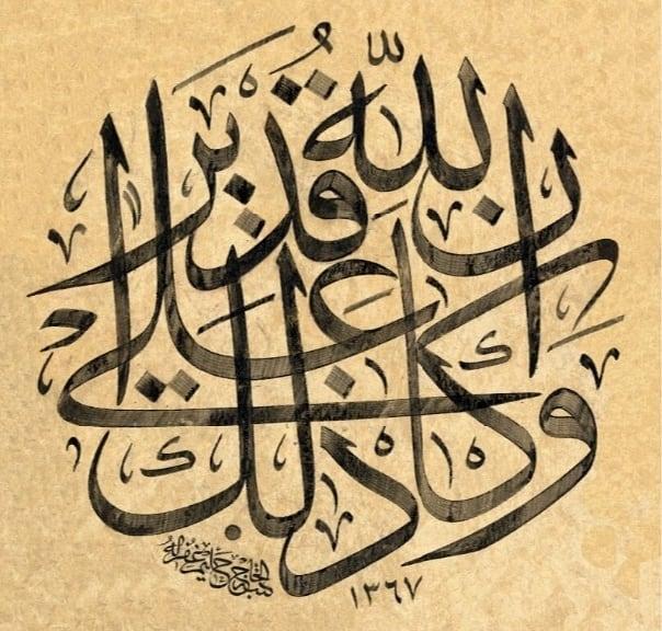 Donwload Photo Allah'ın gücü kesinlikle buna yeter. (Nisâ 133.) Hat : Mustafa Halim Özyazıcı . …- Zembil Sanat