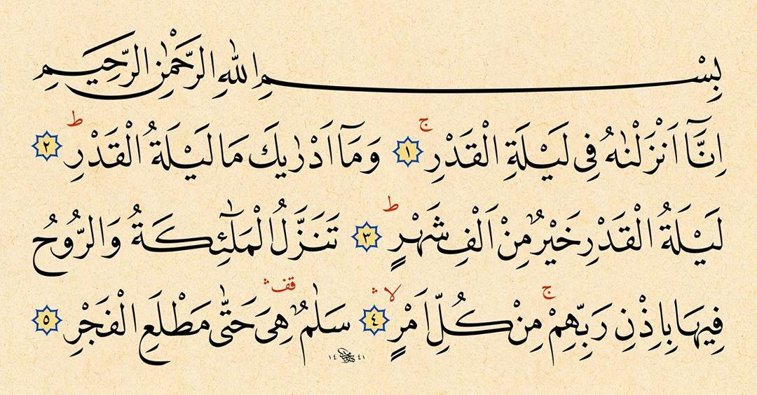 Donwload Photo Kaligrafi KADİR SÛRESİ Şüphesiz, biz onu (Kur'an'ı) Kadir gecesinde indirdik.(1)Kadir gec…- Mhmd Ozcay