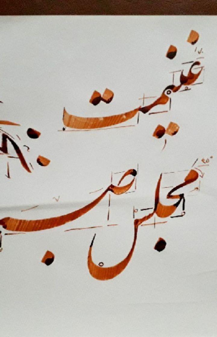 Download Gambar Kaligrafi فروش لوازم خوشنویسی.ارسال به تمام نقاط کشور.سفارش در واتساپ09127066839 فروش لواز…- Ahmadmalekian