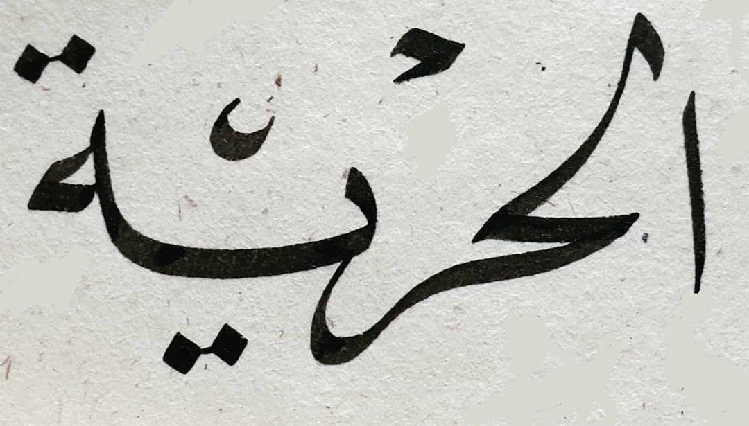 Download Gambar Naskhi Ehab Ibrahim Gaya Turky وللحرية الحمراء باب… بكل يد مضرجة يُدق 1.6 ملم…