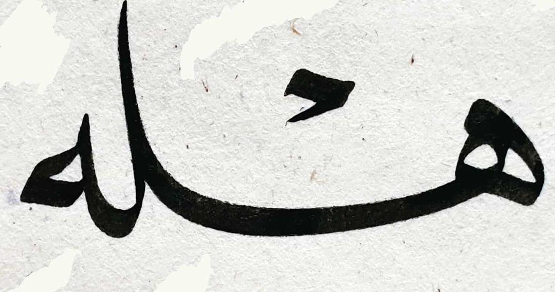 Download Gambar Naskhi Ehab Ibrahim Gaya Turky 1.6 ملم…