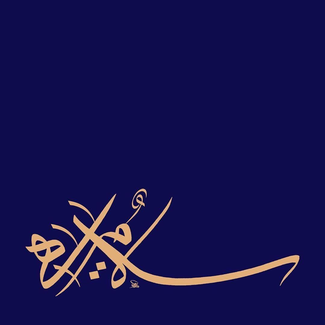 Download Kaligrafi Karya Kaligrafer Kristen حتى مطلع الفجر . #Thuluth #mashq  #practice #calligraphy #arabic #art #wissamsha…-Wissam