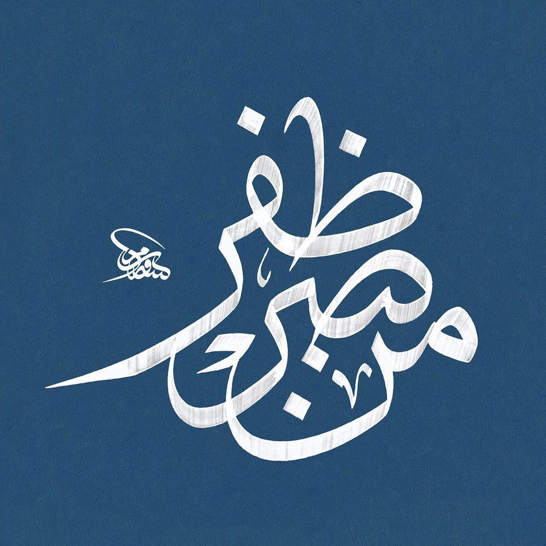 Download Kaligrafi Karya Kaligrafer Kristen من صبر ظفر #thuluth #whynot #innovation #hattat ##wissam_shawkat #wissamshawkat …-Wissam