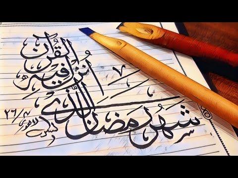Download Video Beautiful Arabic  Calligraphy   By Nafeesi Art   Ramadan Mubarak.